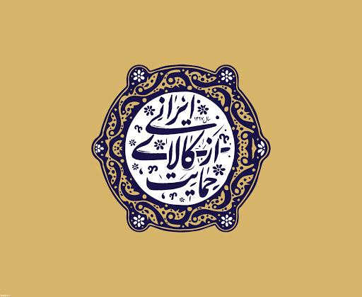 اهمیت استفاده از صنایع دستی ایرانی