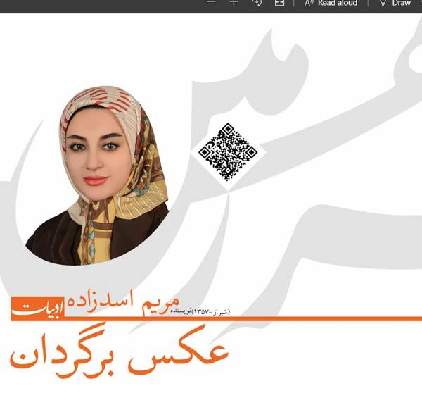 مریم اسدزاده