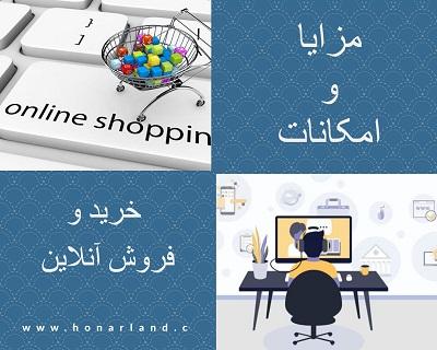 مزایا و امکانات خرید آنلاین