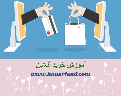آموزش خرید آنلاین