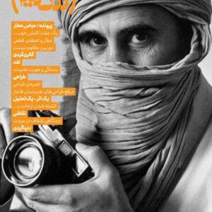 مجله تندیس شماره 376