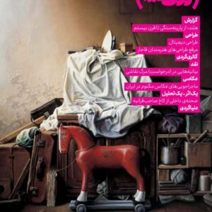 مجله تندیس شماره 377